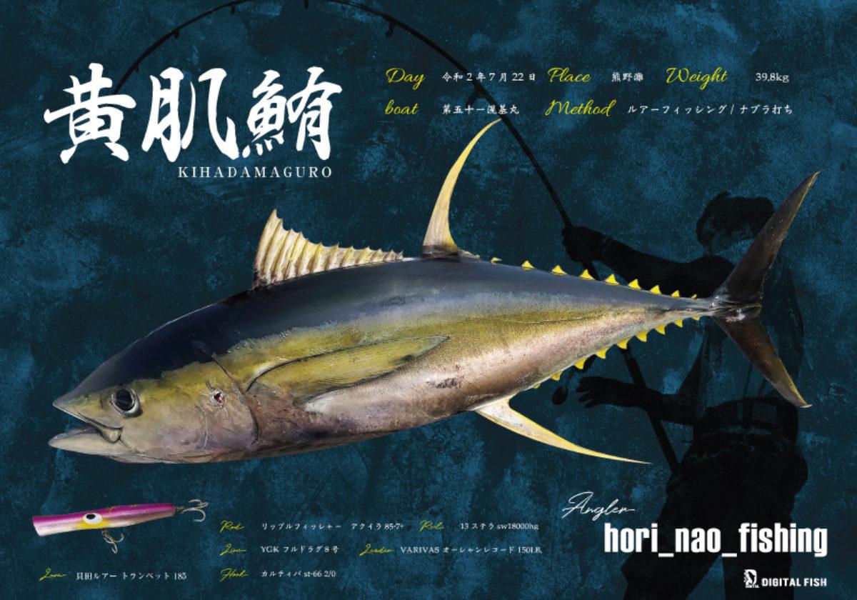 キハダマグロのデジタル魚拓