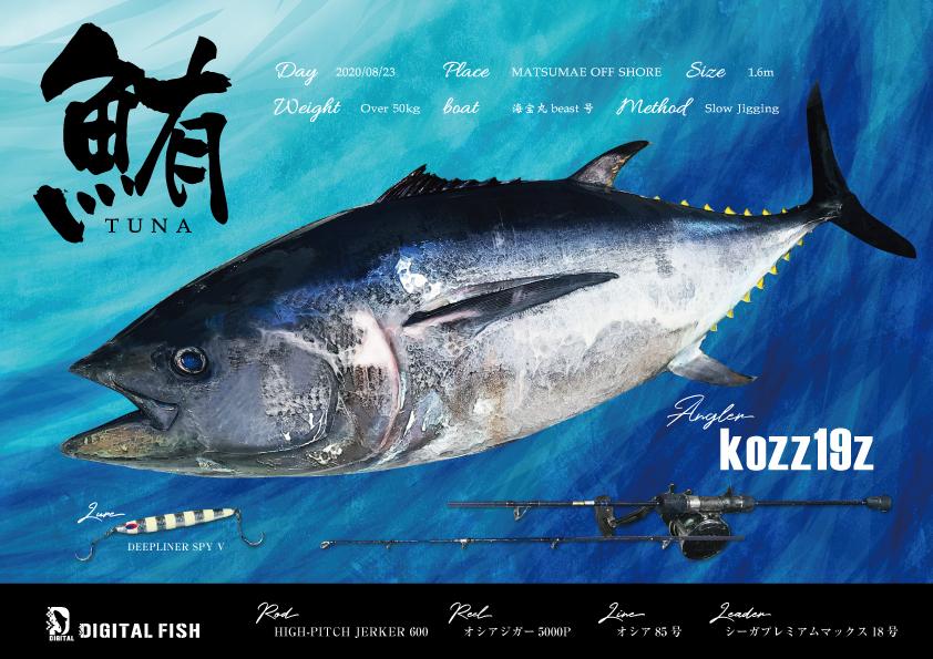 鮪デジタル魚拓